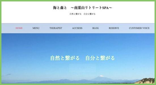 海と森と ~南葉山リトリートSPA~(神奈川)