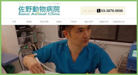 佐野動物病院(東京)