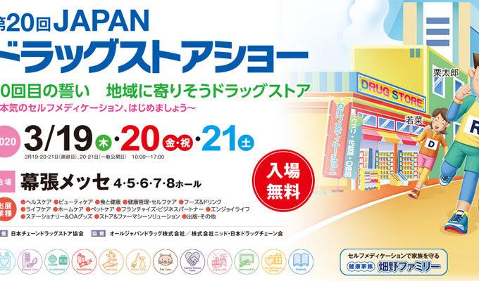 第20回JAPANドラッグストアショー
