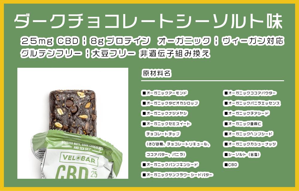 Velobarダークチョコレートシーソルト味詳細